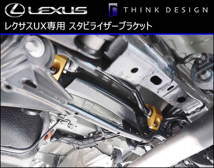 レクサス UX専用 スタビライザーブラケット