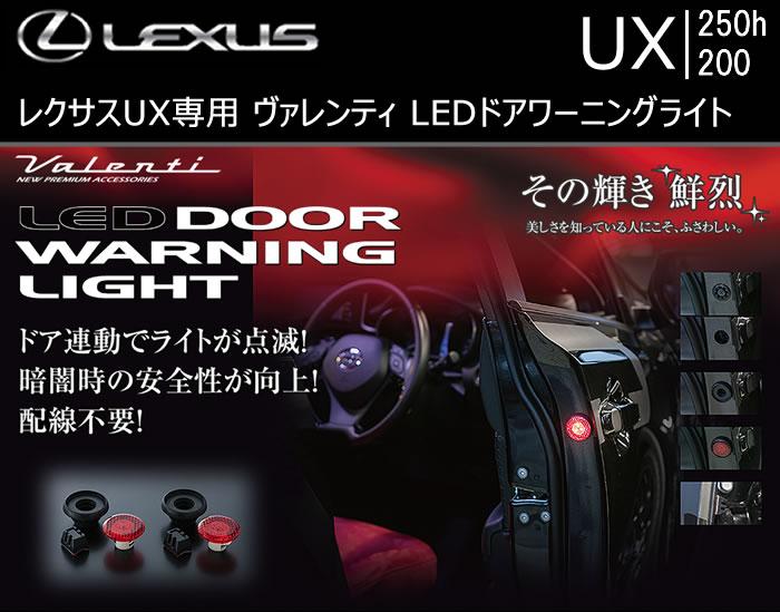 レクサス UX専用 ヴァレンティ LEDドアワーニングライト