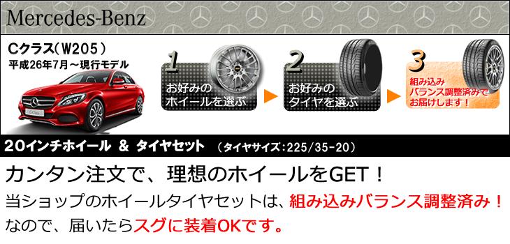 ベンツCクラス用20インチホイール&タイヤセット