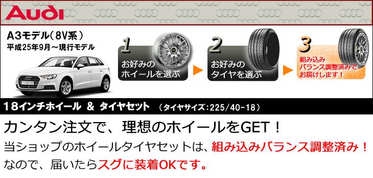 アウディA3用18インチホイール&タイヤセット