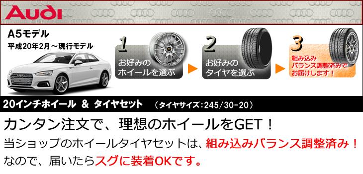 アウディA5用20インチホイール&タイヤセット