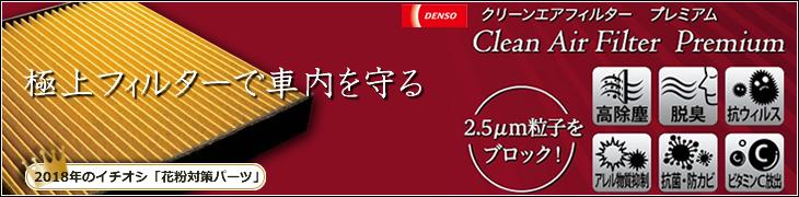 レクサス RX専用 DENSO クリーン エアフィルター プレミアム
