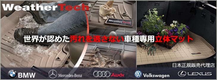 BMW、ベンツ、アウディ、ワーゲン、レクサス用 ウェザーテック製フロアマット、カーゴマット、サンシェード販売カタログページ