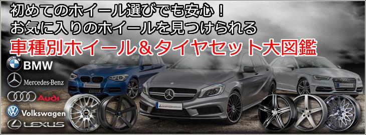 レクサス、BMW、ベンツ、アウディ用ホイール&タイヤセット大図鑑