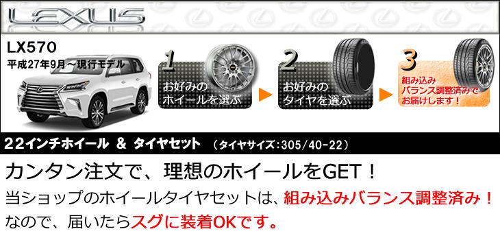 レクサスLX用 22インチホイール&タイヤセット