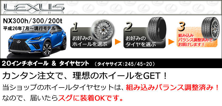 レクサスNX用 20インチホイール&タイヤセット