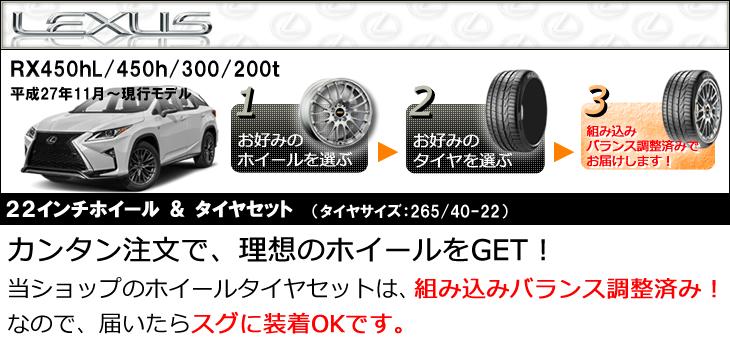 レクサスRX用 ホイール&タイヤセット