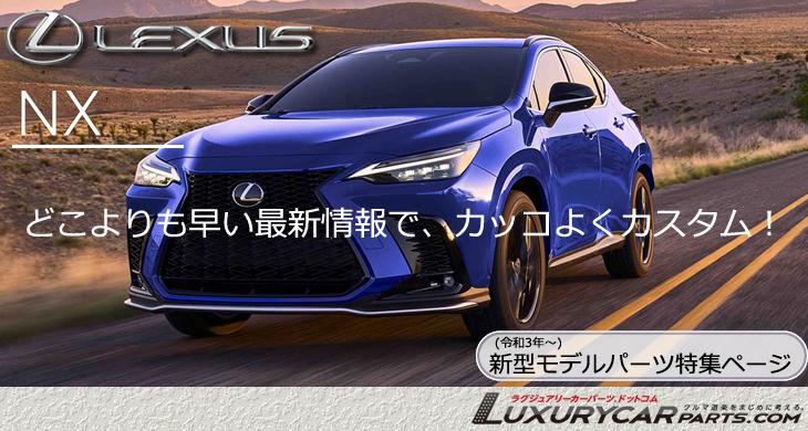 新型 レクサスNX(モデルチェンジ後)用パーツ特集ページ