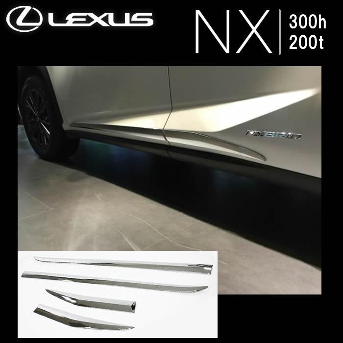 レクサス NX専用 メッキテールライトリング