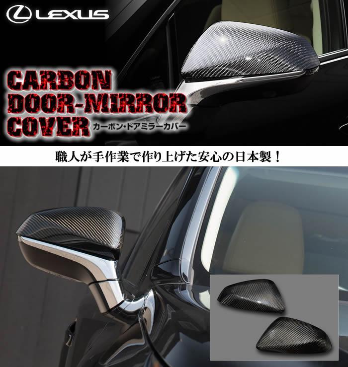 レクサス NX専用 カーボン ドアミラーカバー