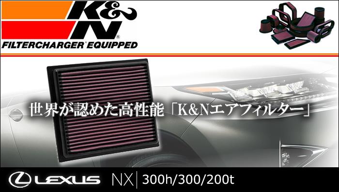 レクサス NX専用 K&Nエアフィルター