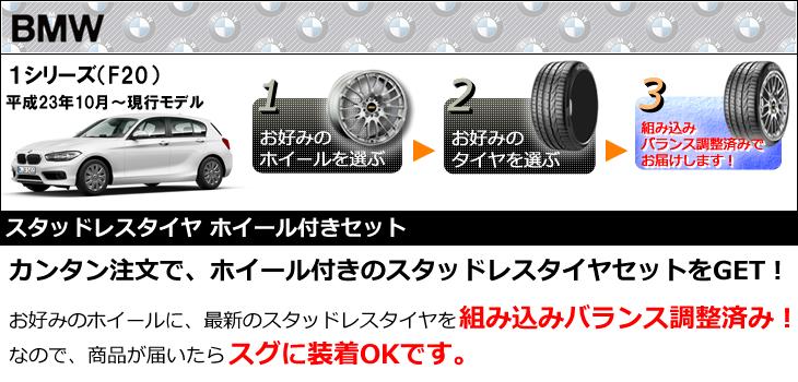 BMW1シリーズ用スタッドレスタイヤ ホイール付きセット