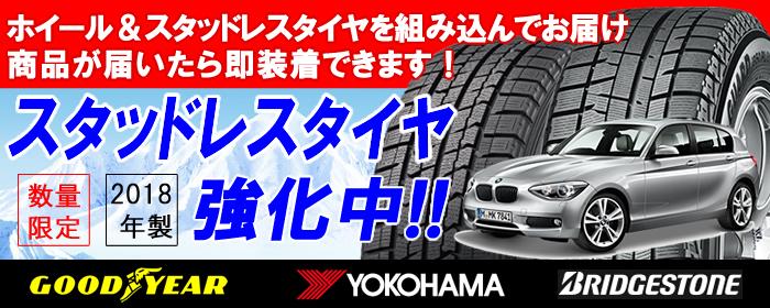 BMW3シリーズ用 スタッドレスタイヤ ホイール付きセット