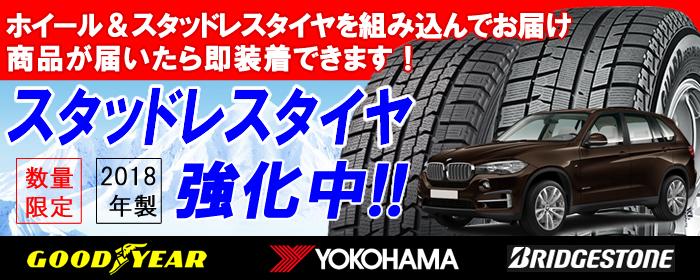 BMW X5シリーズ用 スタッドレスタイヤ ホイール付きセット