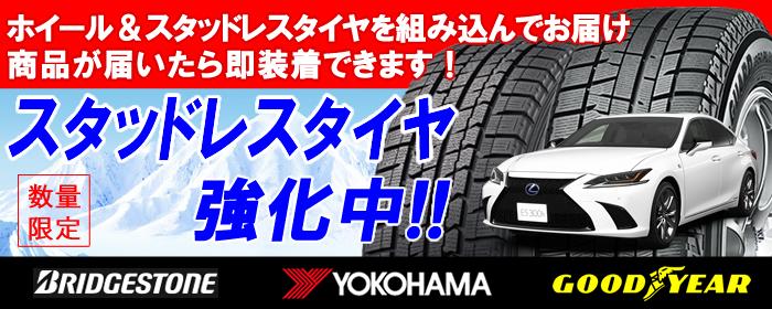 レクサス ES用 スタッドレスタイヤ ホイール付きセット