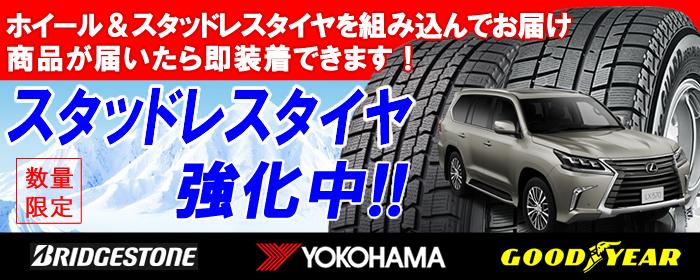 レクサス LX用 スタッドレスタイヤ ホイール付きセット