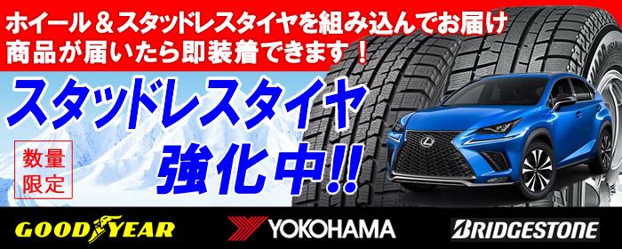 レクサス NX用 スタッドレスタイヤ ホイール付きセット
