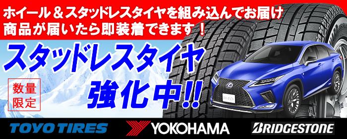 レクサス RX用 スタッドレスタイヤ ホイール付きセット