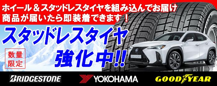 レクサス UX用 スタッドレスタイヤ ホイール付きセット