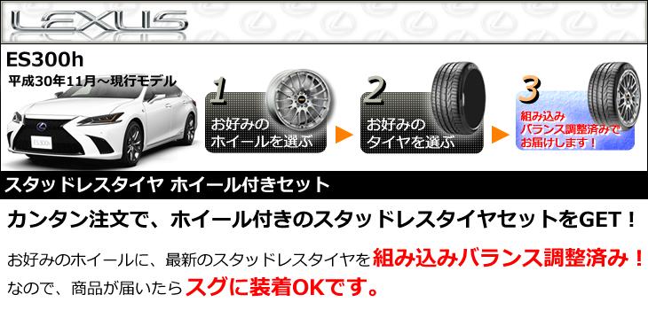 レクサスES用スタッドレスタイヤ ホイール付きセット