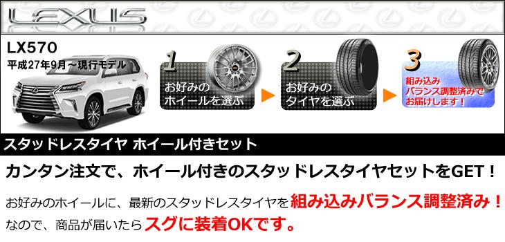 レクサスLX用スタッドレスタイヤ ホイール付きセット