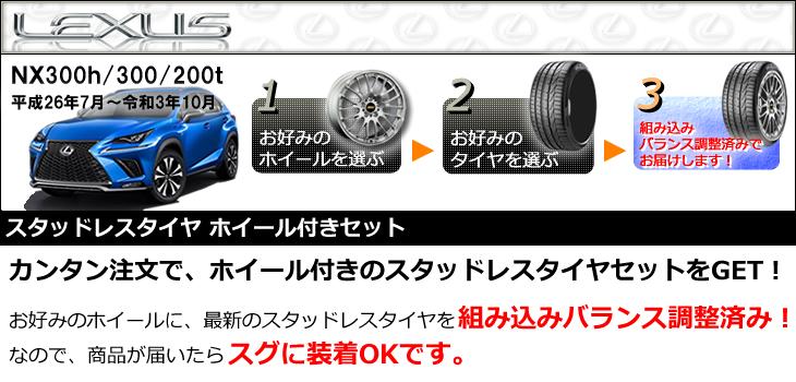 レクサスNX用スタッドレスタイヤ ホイール付きセット
