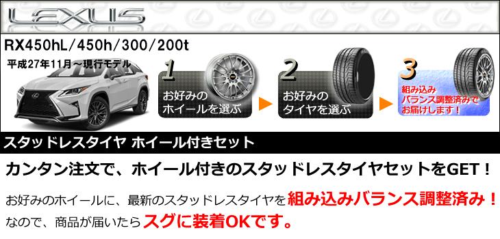 レクサスRX用スタッドレスタイヤ ホイール付きセット