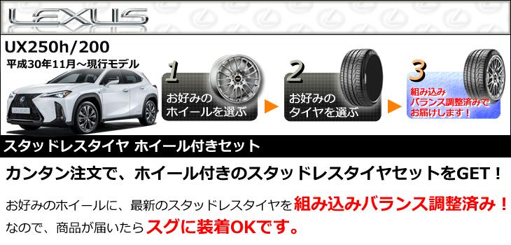 レクサスUX用スタッドレスタイヤ ホイール付きセット
