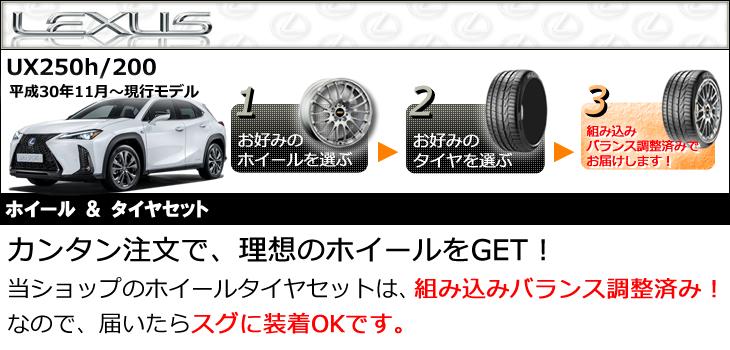 レクサスUX用ホイール・タイヤセット