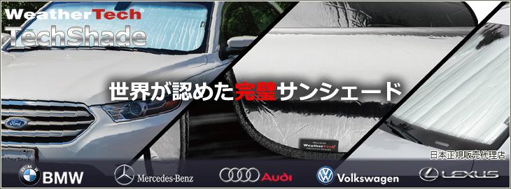 ベンツ、BMW、アウディ、レクサス用サンシェード販売ページ