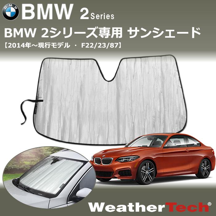 BMW 2シリーズ(F22/23)専用 サンシェード