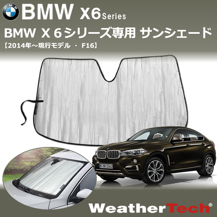 BMW X6シリーズ(F16)専用 サンシェード