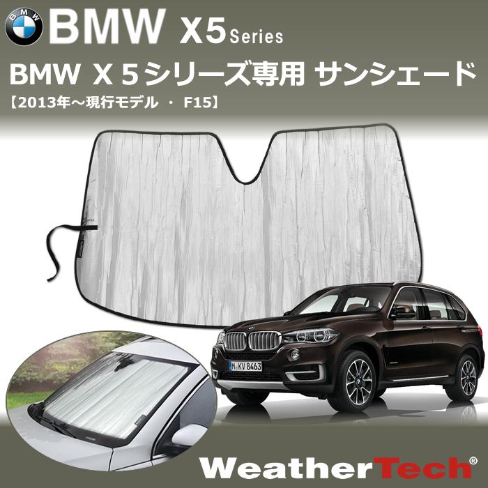 BMW X5シリーズ(F15)専用 サンシェード