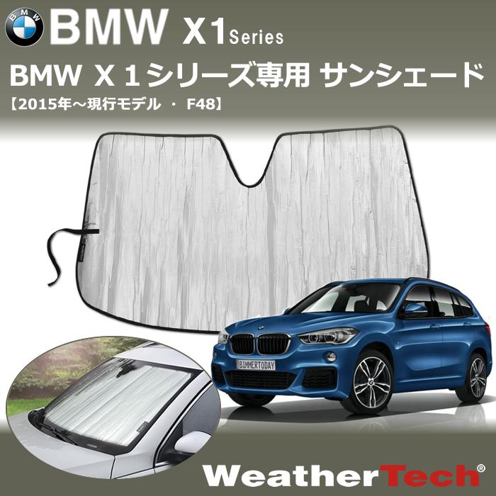 BMW X1シリーズ(F48)専用 サンシェード